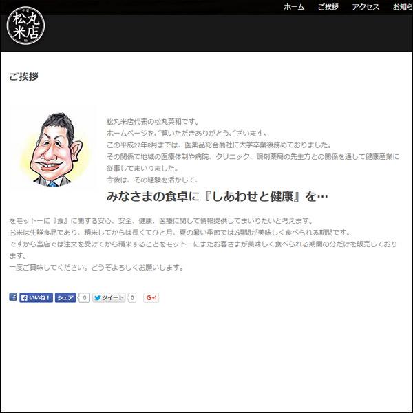 松丸米店:ご挨拶ページ追加