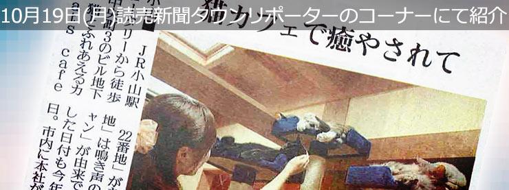 22番地:10月19日(月)読売新聞タウンリポーターのコーナーにて紹介ページ追加