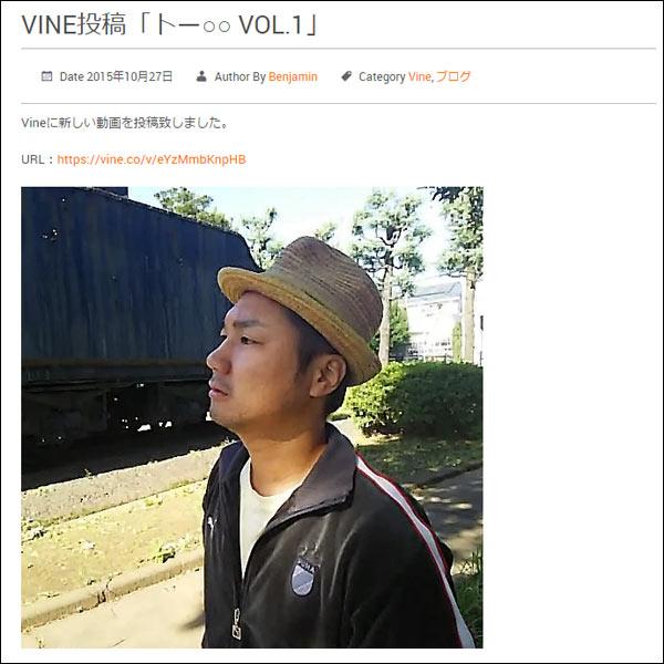 ベンジャミン:Vine投稿「トー○○ Vol.1」