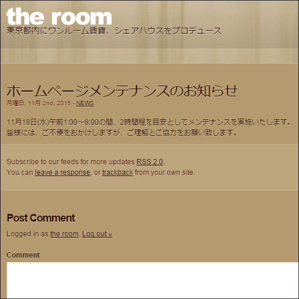 the room:ホームページメンテナンスのお知らせ