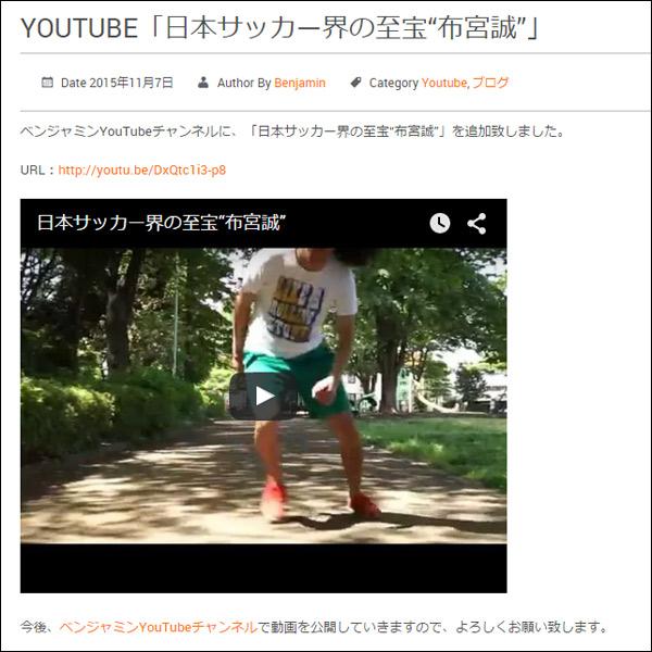 """ベンジャミン:YouTube「日本サッカー界の至宝""""布宮誠""""」"""