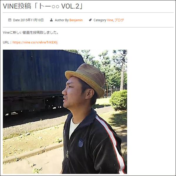 ベンジャミン:Vine投稿「トー○○ Vol.2」