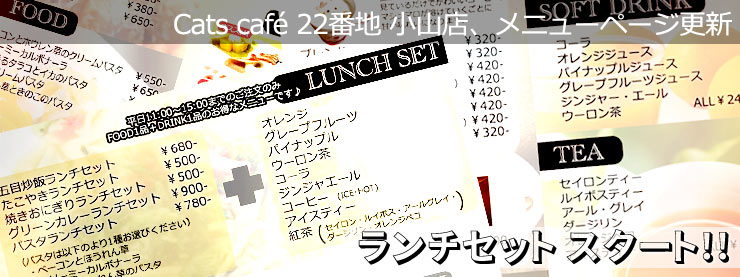 22番地:小山店メニューページ更新