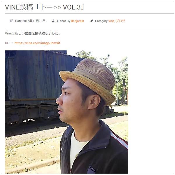 ベンジャミン:Vine投稿「トー○○ Vol.3」