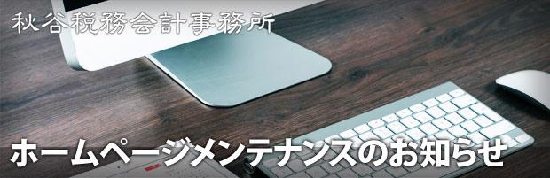 秋谷税務会計事務所:ホームページメンテナンスのお知らせページ追加