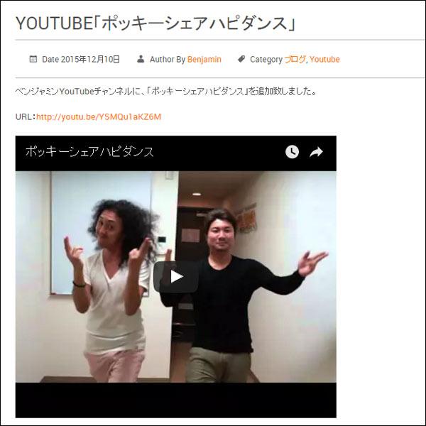 ベンジャミン:YouTube「ポッキーシェアハピダンス」