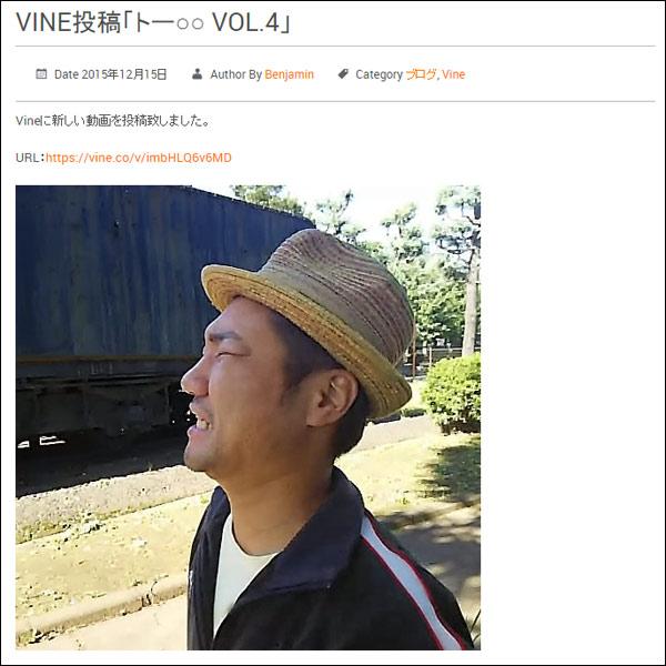ベンジャミン:Vine投稿「トー○○ Vol.4」