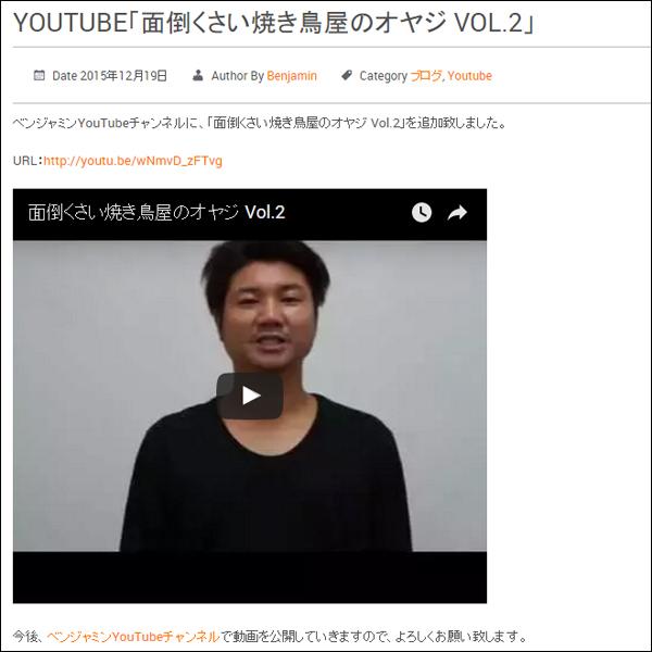 ベンジャミン:YouTube「面倒くさい焼き鳥屋のオヤジ Vol.2」