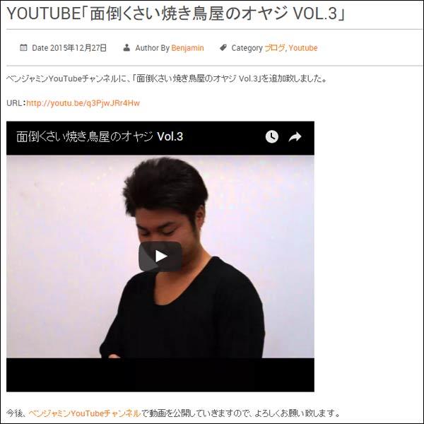 ベンジャミン:YouTube「面倒くさい焼き鳥屋のオヤジ Vol.3」