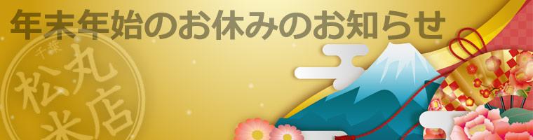 松丸米店:年末年始のお休みのお知ら