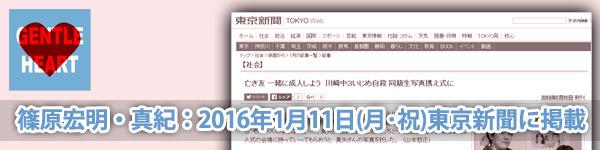 ジェントルハートプロジェクト:篠原宏明・真紀:2016年1月11日(月・祝)東京新聞に掲載