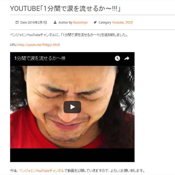 ベンジャミン:YouTube「1分間で涙を流せるか~!!!」