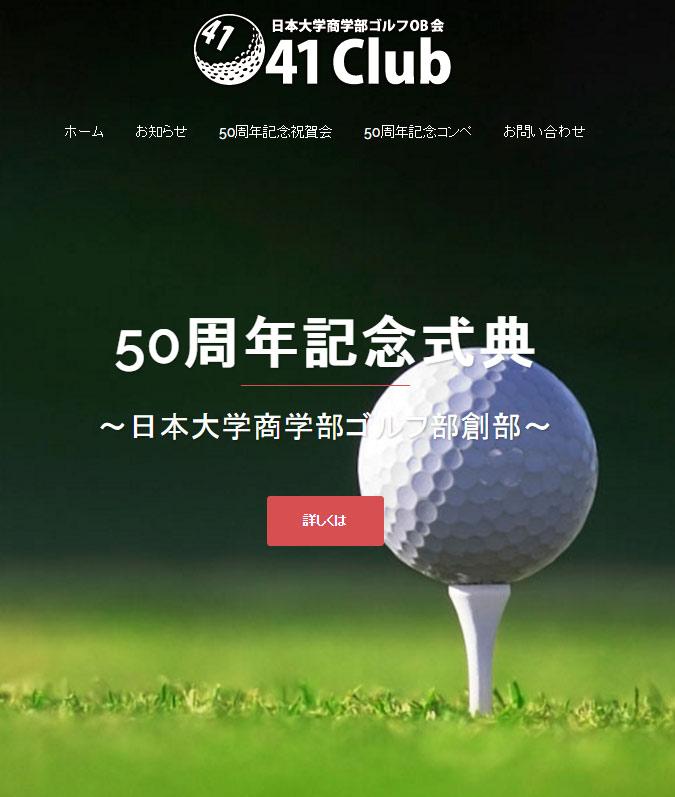 41 Club:日本大学商学部ゴルフ部OB会「41 Club」のホームページ公開のお知らせページ追加
