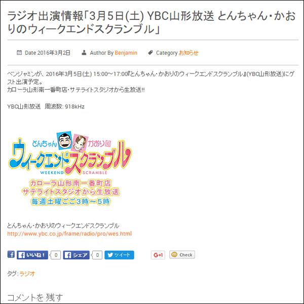 ベンジャミン:ラジオ出演情報「3月5日(土) YBC山形放送 とんちゃん・かおりのウィークエンドスクランブル」
