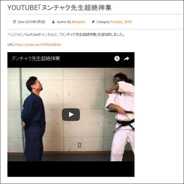 ベンジャミン:YouTube「ヌンチャク先生超絶神業」