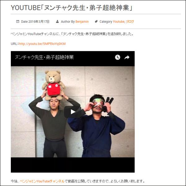 ベンジャミン:YouTube「ヌンチャク先生・弟子超絶神業」