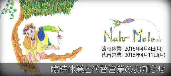 Nalu Mele:臨時休業と代替営業のお知らせ