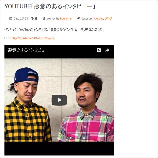 ベンジャミン:YouTube「悪意のあるインタビュー」