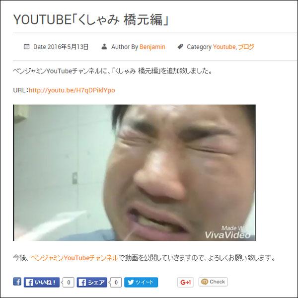ベンジャミン:YouTube「くしゃみ 橋元編」