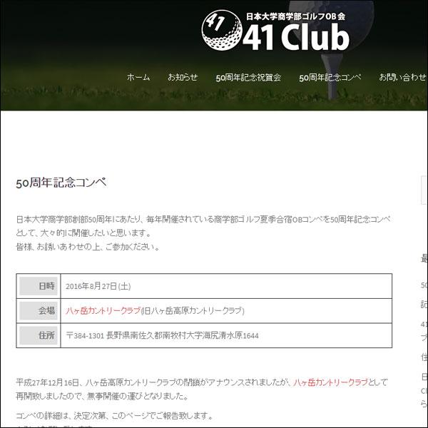 41 Club:50周年記念コンペページ更新