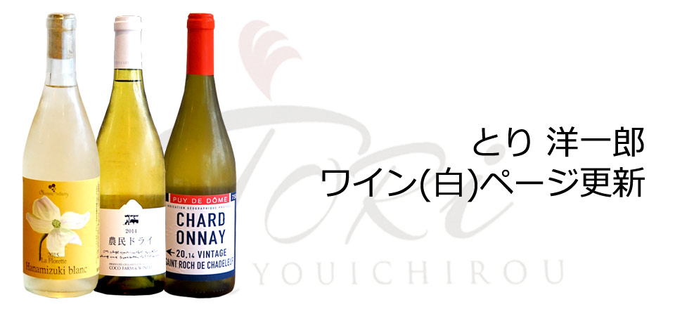 とり 洋一郎:ワイン(白)ページ更新