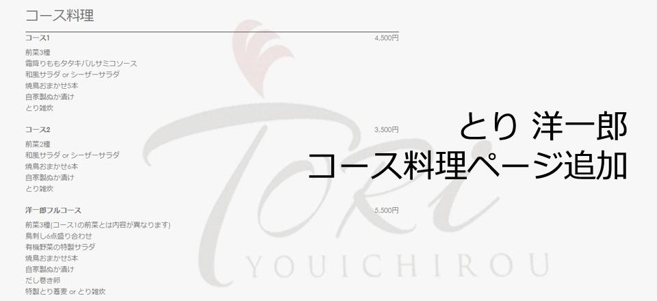 とり 洋一郎:コース料理ページ追加