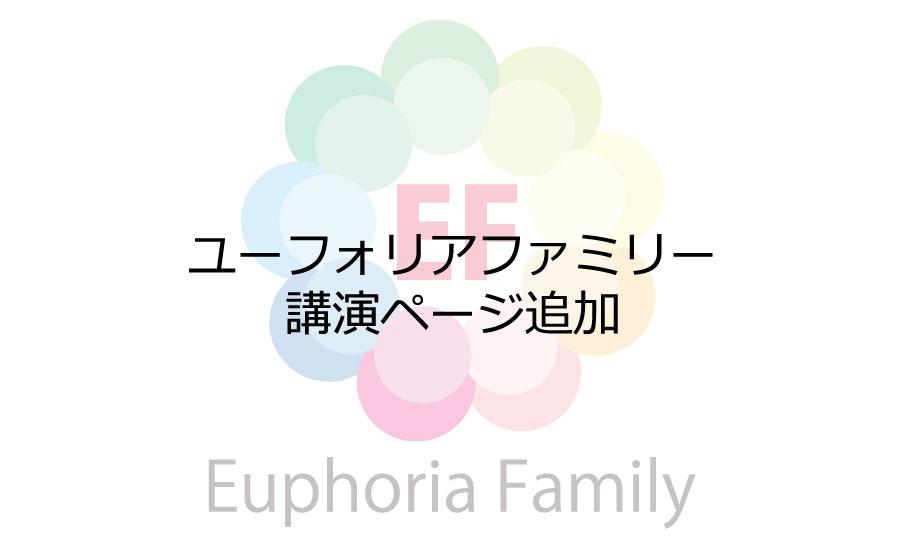 ユーフォリアファミリー:講演ページ追加のお知らせ