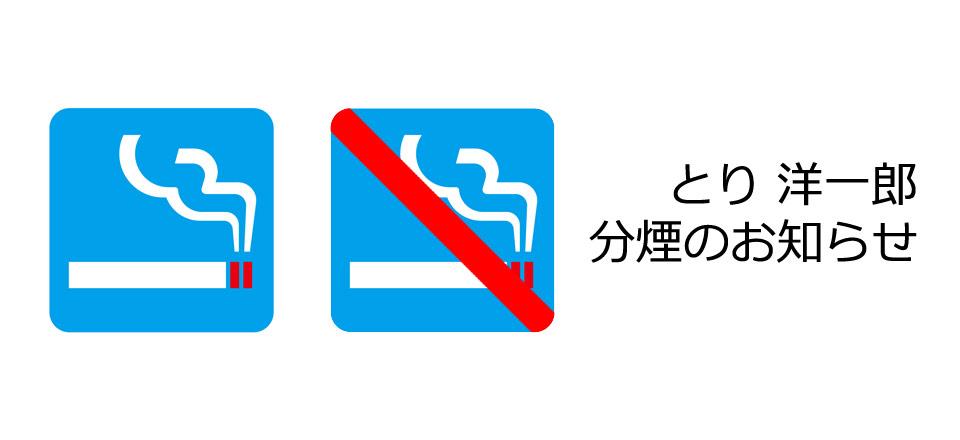 とり 洋一郎:とり 洋一郎分煙のお知らせ