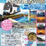銀河鉄道株式会社:旅行パンフレット納品