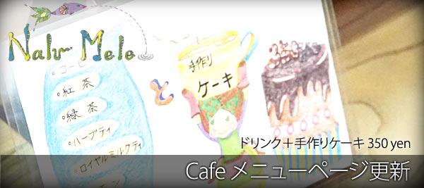 Nalu Mele:Cafeメニューページ更新