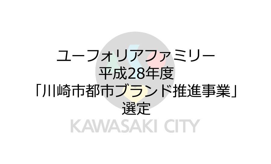 ユーフォリアファミリー:平成28年度「川崎市都市ブランド推進事業」選定ページ追加のお知らせ