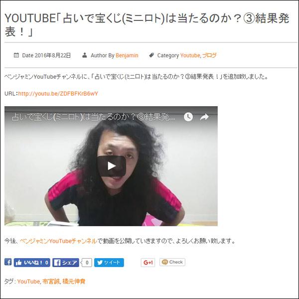 ベンジャミン:YouTube「占いで宝くじ(ミニロト)は当たるのか?③結果発表!」