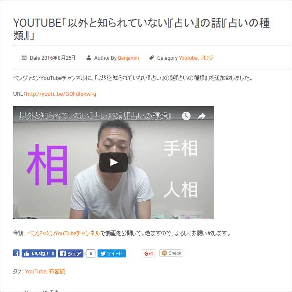 ベンジャミン:YouTube「以外と知られていない『占い』の話『占いの種類』」