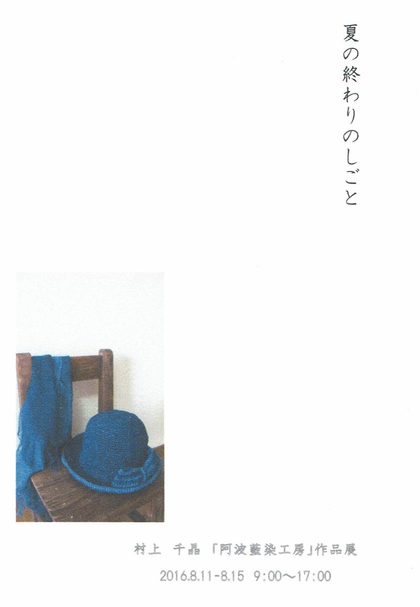 阿波藍染工房:夏のおわりのしごと 村上千晶「阿波藍染工房」作品展ページ追加