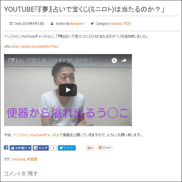 ベンジャミン:YouTube「『夢』占いで宝くじ(ミニロト)は当たるのか?」