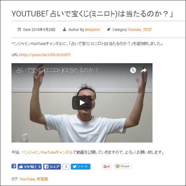 ベンジャミン:YouTube「占いで宝くじ(ミニロト)は当たるのか?」