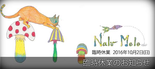 Nalu Mele:臨時休業のお知らせ