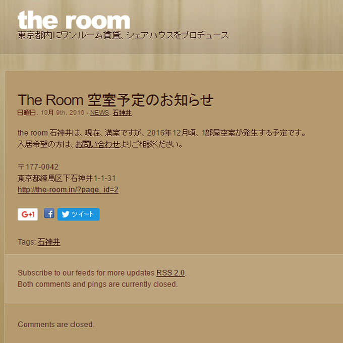 the room:the room 石神井 空室予定のお知らせ