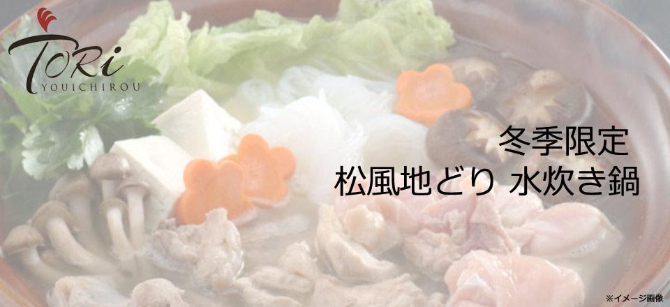 とり 洋一郎:冬季限定 松風地どり 水炊き鍋