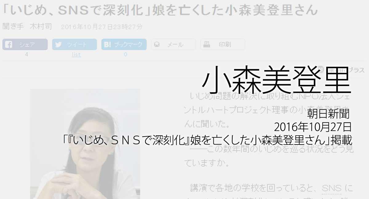 人権の翼:小森美登里:朝日新聞、2016年10月27日「『いじめ、SNSで深刻化』娘を亡くした小森美登里さん」掲載ページ追加