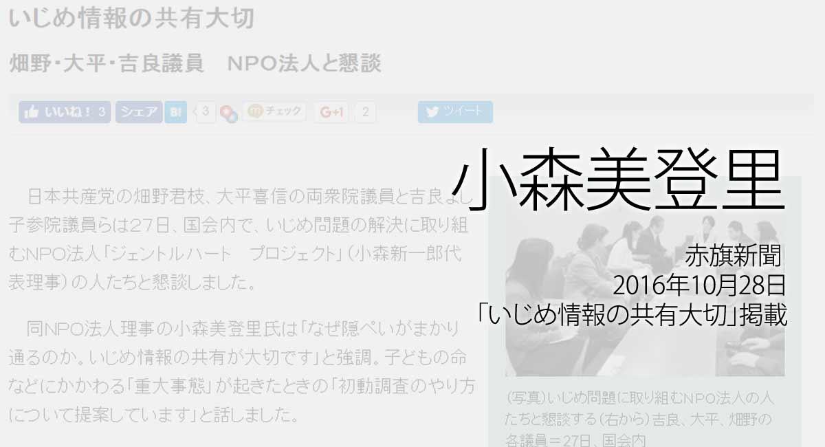 人権の翼:小森美登里:赤旗新聞、2016年10月28日「いじめ情報の共有大切」掲載ページ追加