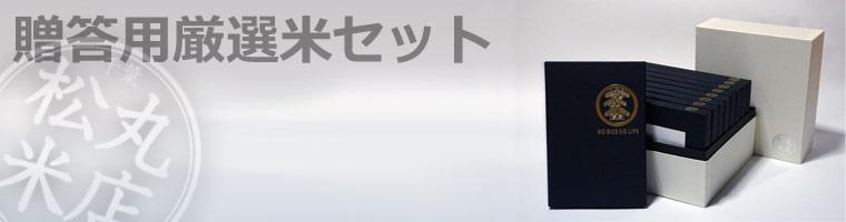 松丸米店:贈答用厳選米セット