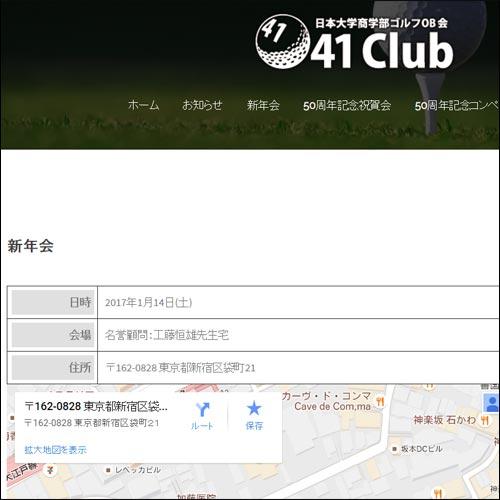 41 Club:新年会ページ追加