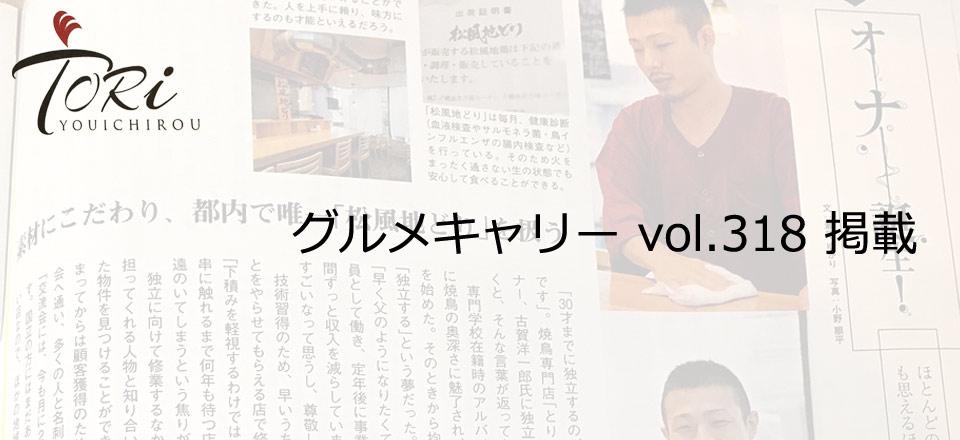 とり 洋一郎:グルメキャリー vol.318 掲載