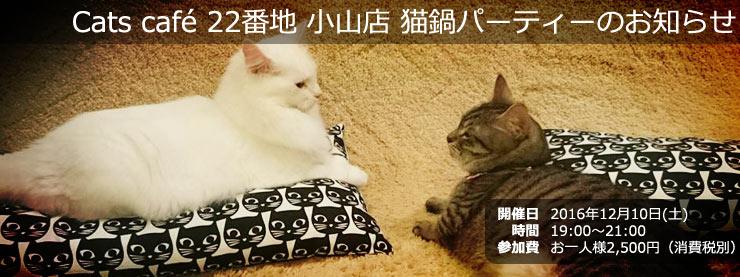 22番地:猫鍋パーティーのお知らせページ追加