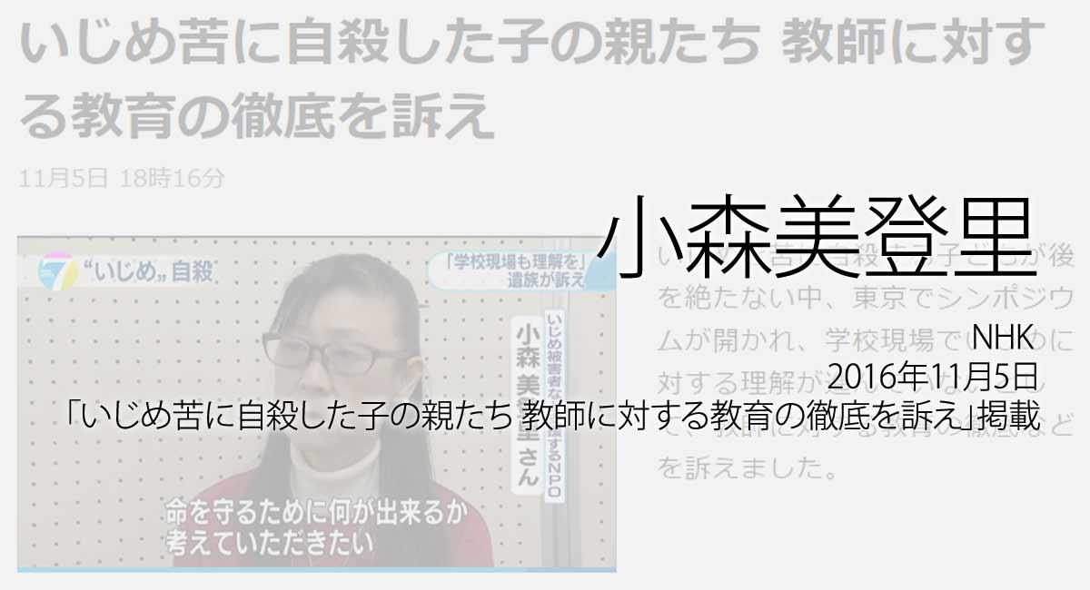 人権の翼:小森美登里:NHK、2016年11月5日「いじめ苦に自殺した子の親たち 教師に対する教育の徹底を訴え」掲載ページ追加