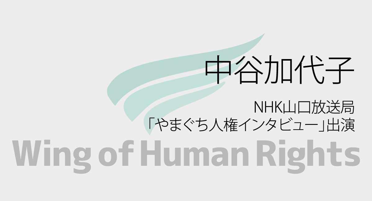 人権の翼:中谷加代子:NHK山口放送局「やまぐち人権インタビュー」出演ページ追加