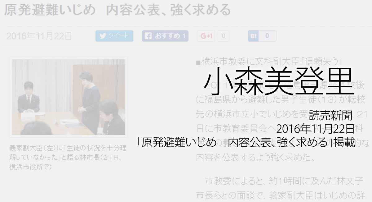 人権の翼:小森美登里:読売新聞、2016年11月22日「原発避難いじめ 内容公表、強く求める」掲載ページ追加