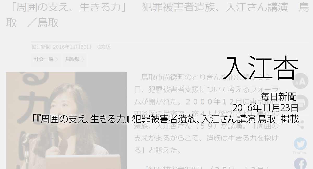人権の翼:入江杏:毎日新聞、2016年11月23日「『周囲の支え、生きる力』 犯罪被害者遺族、入江さん講演 鳥取」掲載ページ追加