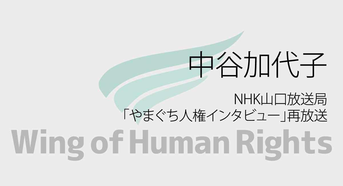 人権の翼:中谷加代子:NHK山口放送局「やまぐち人権インタビュー」再放送のお知らせ